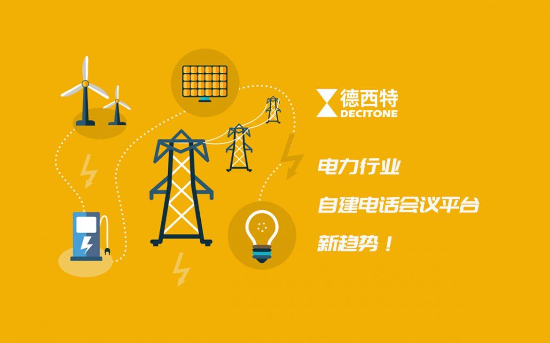 电力行业自建电话会议平台的新趋势