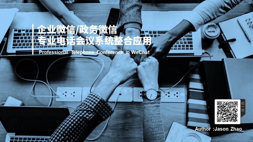 电话会议系统与企业微信的整合应用