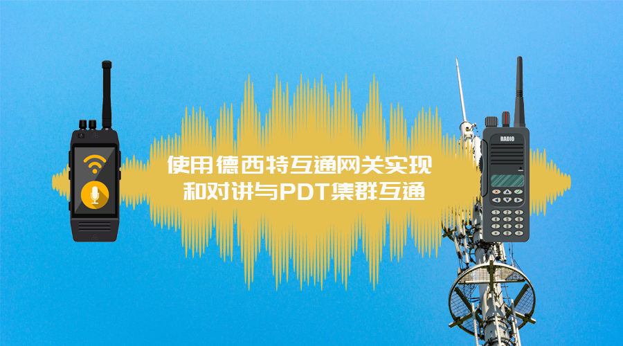 中国移动和对讲与公安PDT集群对讲的互通应用