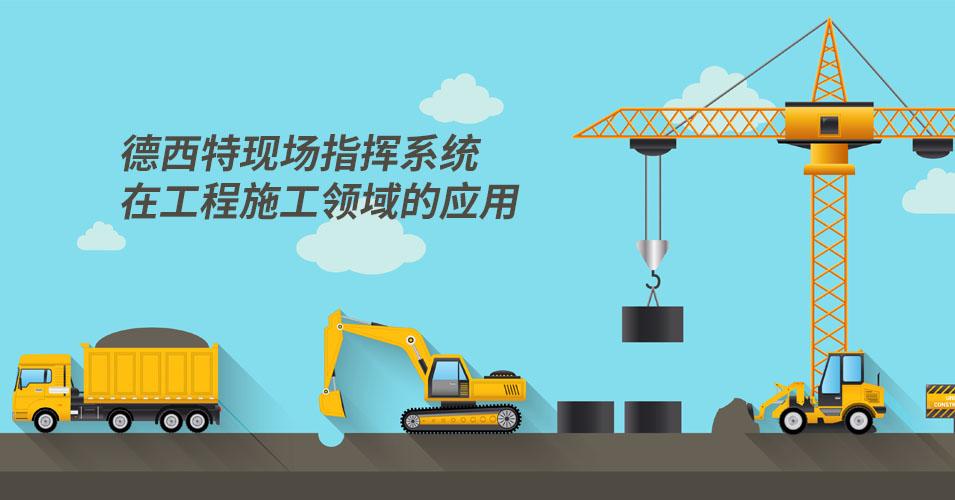 工程建设施工现场指挥系统的应用