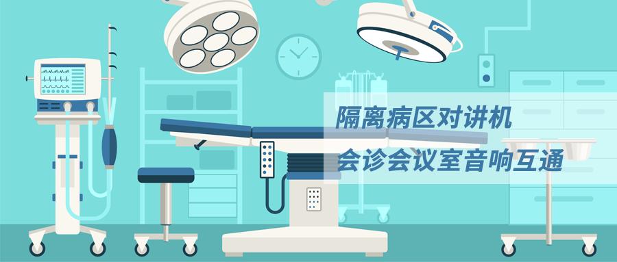 隔离病区对讲机接入会诊会议室音响系统方案