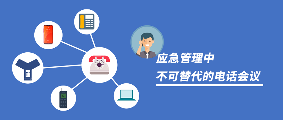 电话会议在应急管理中不可替代的作用