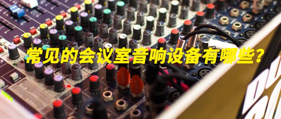 常见的会议室音响设备有哪些?