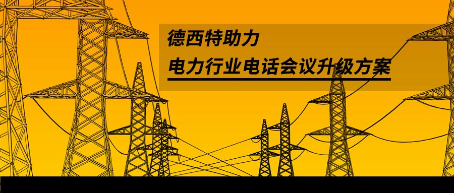 电力行业电话会议升级方案