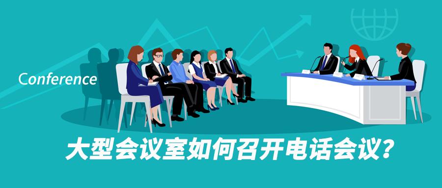 大型会议室如何召开电话会议?