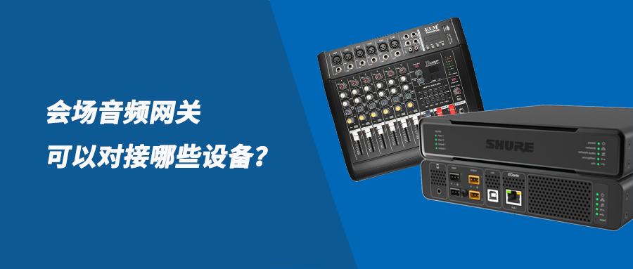 会场音频网关可以对接哪些会议室音响设备?