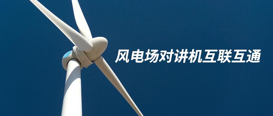 德西特部署石槽沟风电对讲机远程互通项目