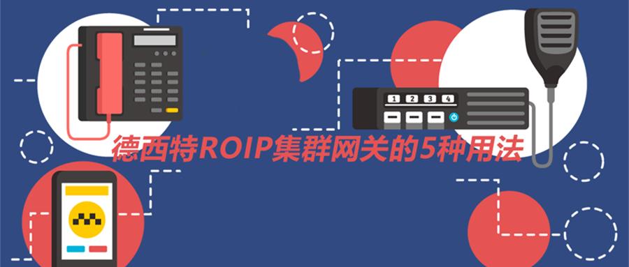 德西特ROIP集群网关的五种用法