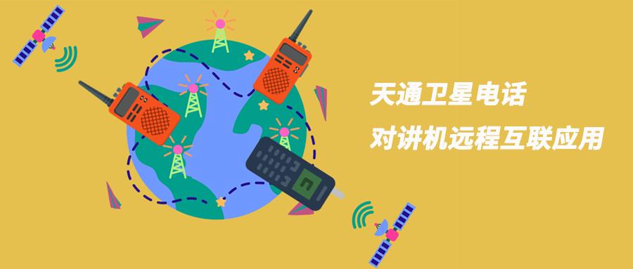 天通卫星伴侣,对讲机远程互联