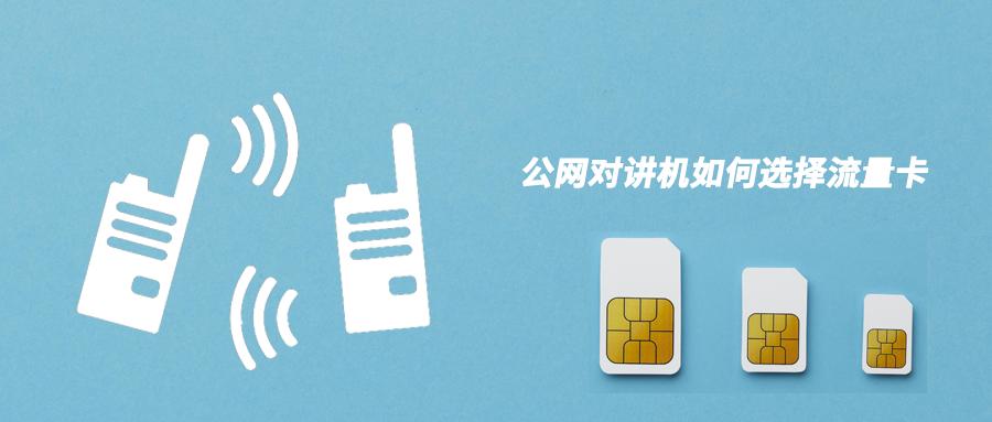 自建公网对讲平台如何选择流量卡
