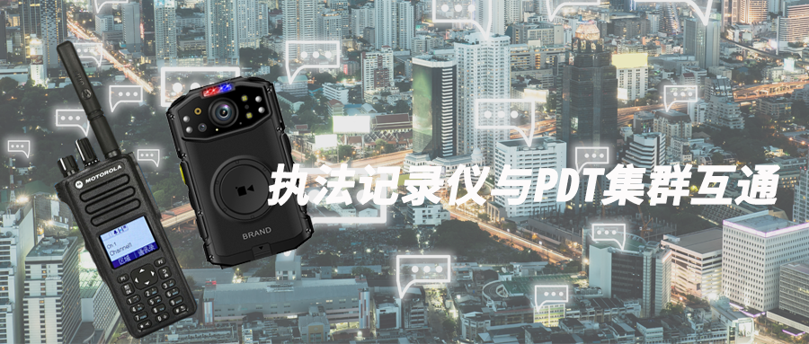 执法记录仪与PDT警用集群的互通方法